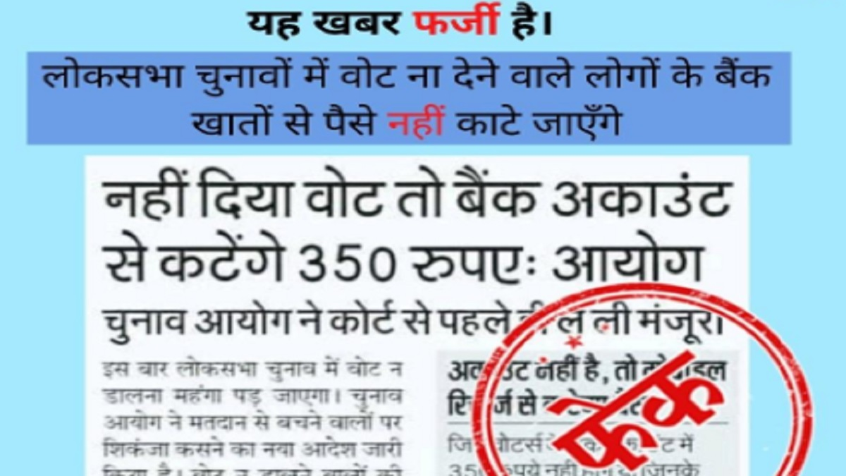 EC to Deduct Rs 350 From Bank Accounts of Voters Who Will Not Vote in 2024 Lok Sabha Elections? PIB Fact Check Debunks Fake News | 🔎 LatestLY