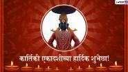 Kartiki Ekadashi 2020 Marathi Images & Prabodhini Ekadashi Wishes: Celebrate Lord Vithoba Festival With These WhatsApp Messages and HD Photos