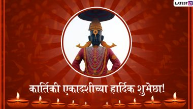 Dev Uthani Ekadashi 2020 Images, Kartiki Ekadashi HD Photos in Marathi and Wallpapers