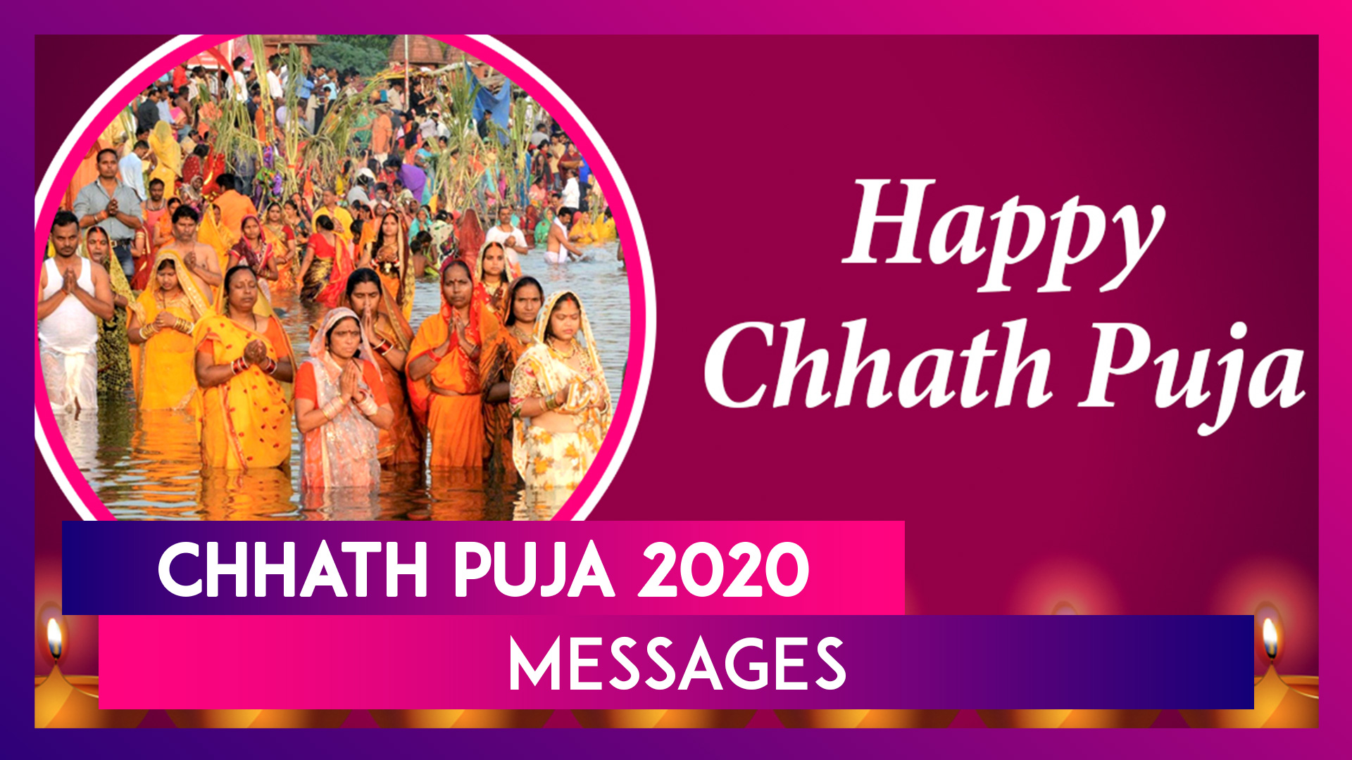 Happy Chhath Puja 2020 Greetings: WhatsApp Messages, Quotes, Images & Wishes For Your Loved Ones