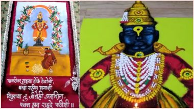 Vitthal Rangoli Designs for Prabodhini Ekadashi 2020: Easy Vitthal Rangoli Images to Draw & Worship Lord Vithoba on Kartiki Ekadashi