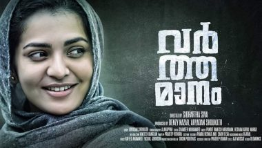 Varthamanam: Parvathy's Malayalam Film Cleared By Censor Board's Revising Committee After Facing Accusations of Promoting 'Anti-National' Elements