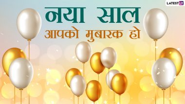 Happy New Year 2021 Wishes & Naya Saal Mubarak Ho HD Images: WhatsApp Stickers, Facebook Greetings, GIFs, Messages and SMS to Celebrate Joyful Times Ahead