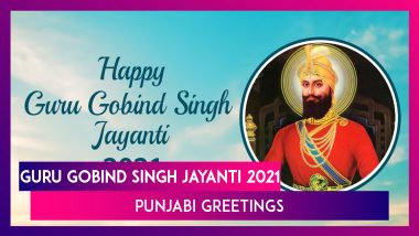 Guru Gobind Singh Jayanti 2021 Punjabi Greetings: SMS, Quotes & Messages To Send on Auspicious Day