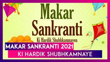 Makar Sankranti 2021 Hindi Greetings, Tilgul Pics, Wishes & Quotes to Celebrate Sankranti Festival
