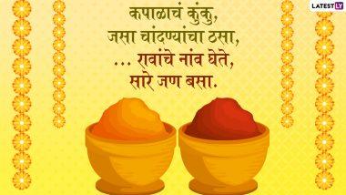 Makar Sankranti 2021 Ukhane in Marathi: Poetic Quotes For Women to Recite During Haldi Kunku Function
