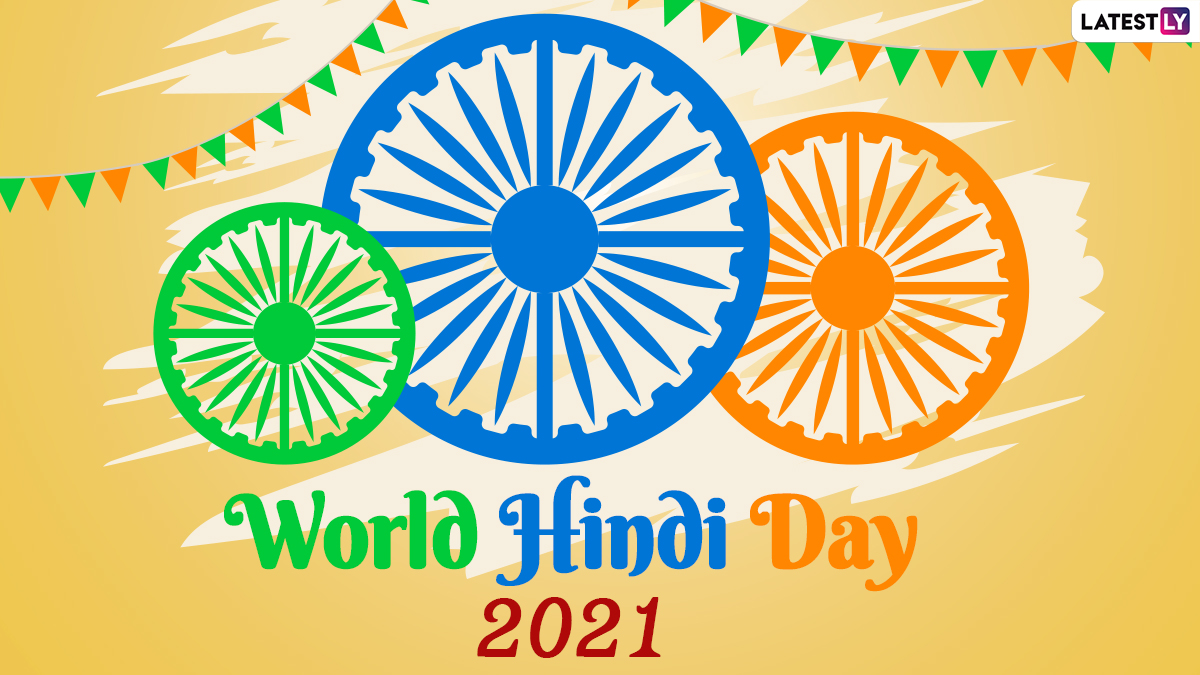 Vishwa Hindi Divas 2021 Date, History and Significance: How Is World Hindi  Day Different from Hindi Diwas? Here's Everything You Should Know of   🙏🏻  LatestLY