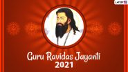 Guru Ravidas Jayanti 2021 Wishes and WhatsApp Stickers: Facebook Messages, Guru Ravidass HD Images, Signal Quotes and Telegram Greetings to Send on Magh Purnima
