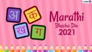 Marathi Bhasha Din 2021 Date, History and Significance: Know Everything About Marathi Language Day to Celebrate the Birth Anniversary of Poet Kusumagraj