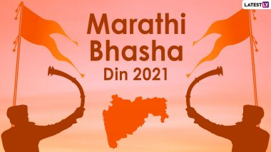 Marathi Bhasha Din 2021 Wishes & HD Images: WhatsApp Stickers, Facebook Messages in Marathi, Signal Quotes and Telegram Greetings to Send on the Birth Anniversary of Poet Kusumagraj