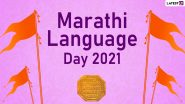 Marathi Language Day 2021 HD Images and Wallpapers for Free Download Online: WhatsApp Stickers, Facebook Messages, Signal Quotes and Telegram Greetings to Send on Marathi Bhasha Din