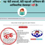 Fake Website Offers Jobs, Laptops, Mobiles on Payment of Fee Under 'Beti Bachao, Beti Padhao Yojana', PIB Reveals the Truth Behind Viral Claim