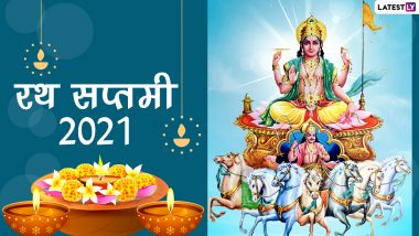 Ratha Saptami 2021 Messages in Telugu and Kannada: WhatsApp Stickers, Facebook Greetings, GIF Images, Quotes And SMS to Wish Surya Jayanti