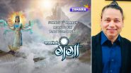 Paapnaashini Ganga Title Track: Kailash Kher Lends Powerful Vocals For Ishara Channel's New Show Set To Air From March 1