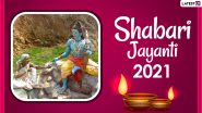 Shabari Jayanti 2021 Wishes, Greetings & Quotes: Share HD Images, Shabari and Ram Ji Pics, Telegram Photos, GIFs and Messages on the Auspicious Day