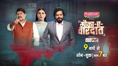 Mauka-E-Vardaat: Sapna Choudhary Is All Set to Narrate Crime Stories With Manoj Tiwari, Ravi Kishan (Watch Video)