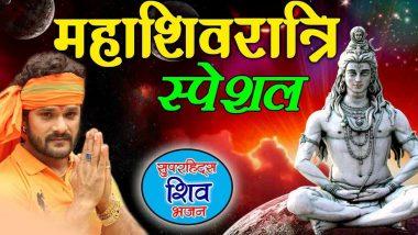 Mahashivratri 2021 Bhojpuri Bhajans and Bhakti Geet: From Pawan Singh's 'Gaura Hans Di Na' to Khesari Lal Yadav's Maha Shivratri Jukebox, Songs to Celebrate Lord Shiva