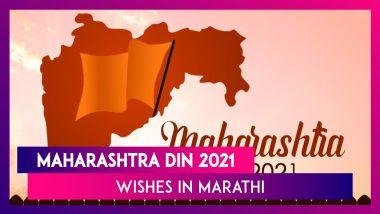 Maharashtra Din 2021 Wishes in Marathi: 'Maharashtra Dinachya Hardik Shubhechha' Greetings For May 1