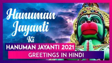 Hanuman Jayanti 2021 Wishes, Greetings, WhatsApp Messages to Celebrate Lord Hanuman's Birth