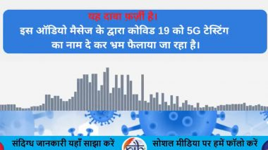 COVID-19 Second Wave is Nothing But Effect of 5G Network Testing? PIB Fact Check Debunks Fake Viral Audio Message