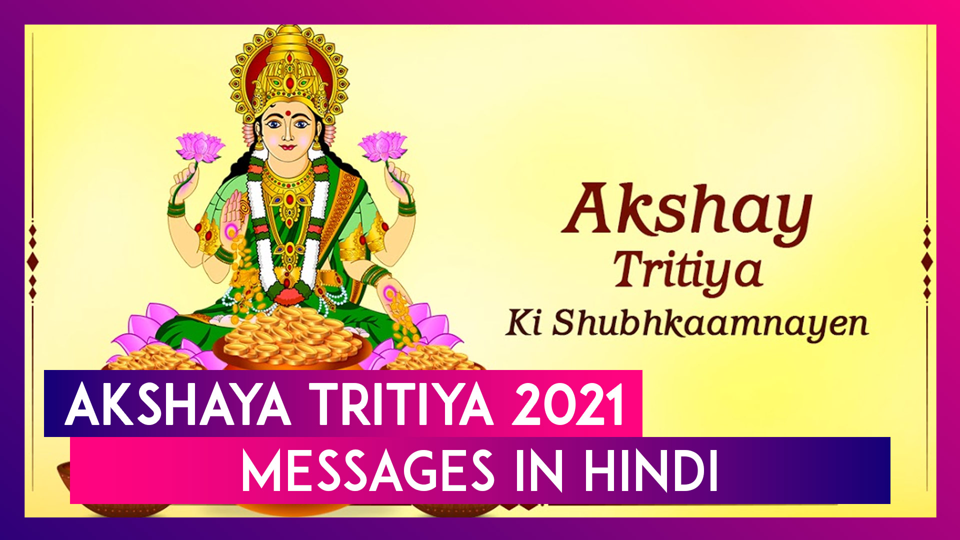 Akshaya Tritiya 2021 Messages in Hindi: Send 'Akha Teej Ki Shubhkamnaye' Greetings to Your Family