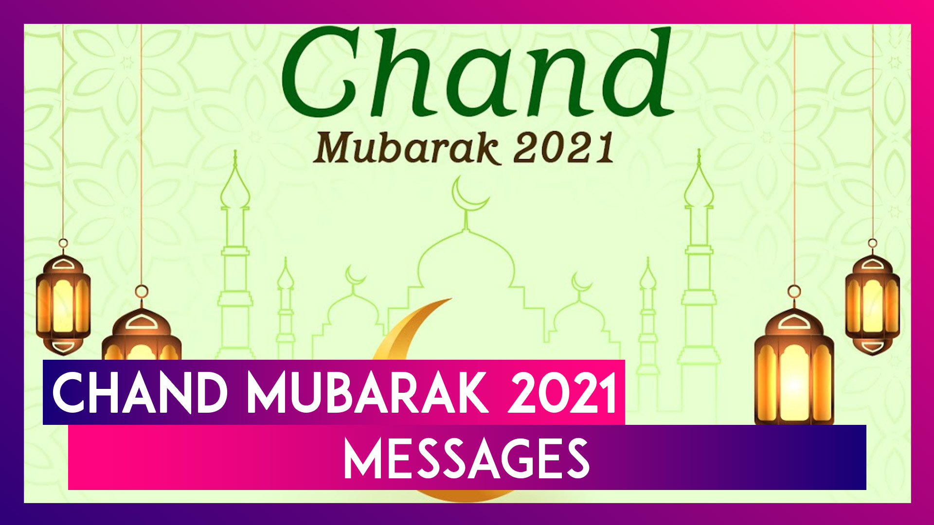 Chand Mubarak 2021 Messages: Celebrate the End of Ramzan With Eid al-Fitr Wishes & Greetings