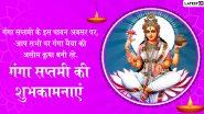 Ganga Jayanti 2021 Wishes in Hindi & HD Images: Ganga Saptami Facebook Greetings, Quotes & SMS To Celebrate the Festival Dedicated to Goddess Ganga