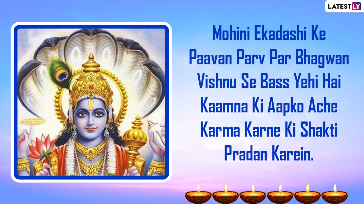 Send Wishes, Greetings, Quotes, WhatsApp Stickers & Telegram Photos to Celebrate Lord Vishnu Ekadashi Vrat – Socially Keeda