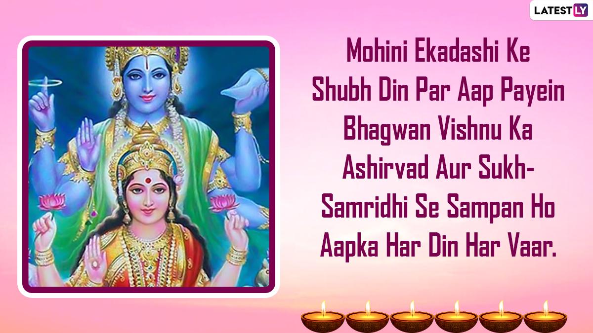 Mohini Ekadashi Messages In Hindi 2