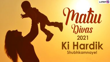 Mother's Day 2021 Messages in Hindi: Matru Divas Wishes, WhatsApp Sticker HD Images, Motherhood Quotes, Facebook Greetings, Telegram Photos & Signal GIFs for Your Mom!