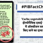 Can Homeopathy Medicine Carbo Vegetabilis Helps in Increasing Oxygen Levels in Body? PIB Fact Check Debunks Fake Viral WhatsApp Message