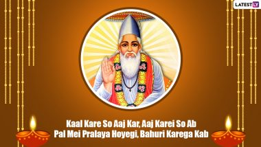 Kabirdas Jayanti 2021: Inspiring verses, Quotes and Hd Images To Share On The Birth Anniversary of Indian Mystic, Saint and Poet