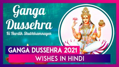 Ganga Dussehra 2021 Wishes in Hindi: WhatsApp Messages, Greetings and Images To Send on Gangavataran