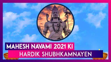 Mahesh Navami 2021 Hindi Greetings: Lord Shiva Images, WhatsApp Messages To Wish Family and Friends