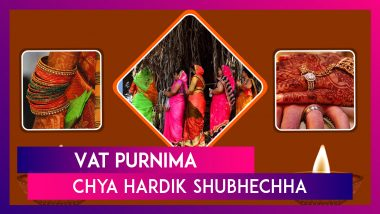 Vat Purnima 2021 Marathi Wishes: Send Messages, Greetings and Quotes To Celebrate Hindu Festival
