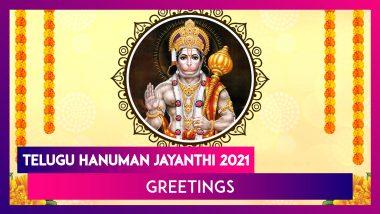 Telugu Hanuman Jayanthi 2021 Greetings, WhatsApp Messages, Pics, Wishes to Celebrate Hindu Festival