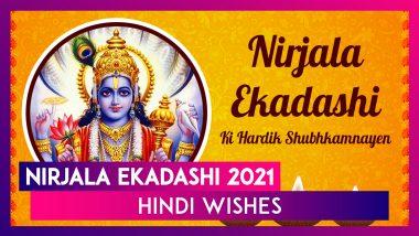 Nirjala Ekadashi 2021 Hindi Wishes & Images: Messages & Greetings to Celebrate Lord Vishnu Festival