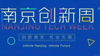 'Innovation Week' Begins Again 'Core Area' In Full Swing -- Enjoy 'Innovation Feast' In Jiangning This June