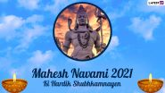 Mahesh Navami 2021 Messages in Hindi: WhatsApp Stickers, HD Images, SMS, Greetings and Photos To Wish Family and Friends on Mahesh Jayanti