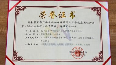 Meicam Co Ltd Won the First Prize of the 'Broadcast, TV and Network Audiovisual Artificial Intelligence Application Innovation Competition'