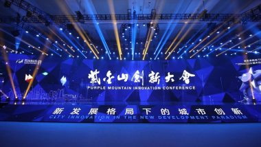 Nanjing Innovation Week: Injecting Power into a City Famous For Innovation