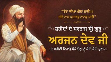 Guru Arjan Dev Ji Shaheedi Diwas 2021: Punjab CM Amarinder Singh Remembers the Contribution of the Fifth Guru of Sikhs on His Martyrdom Day