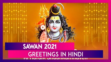 Sawan 2021 Hindi Greetings: WhatsApp Messages, Wishes, Shiva Photos To Celebrate Holy Occasion
