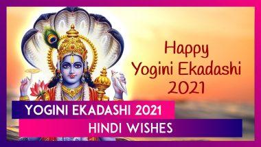 Yogini Ekadashi 2021 Hindi Wishes: Greet Your Loved Ones on Hindu Festival With Messages & Images