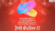 Friendship Day 2021 Messages in Hindi: WhatsApp Greetings, SMS, Quotes, Photos, GIFs and Wallpapers To Wish Your Yaar!