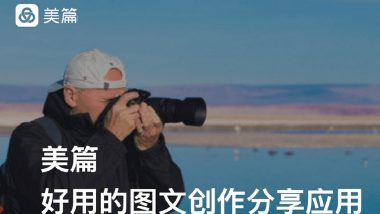 Meicam SDK Empower Meipian Professional Video Creation Function