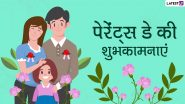 Parents' Day 2021 Messages in Hindi: WhatsApp Stickers, HD Images, Quotes About Parents, GIFs, SMS and Greetings To Wish Your Father and Mother