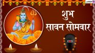 Shravan Somvar 2021 Messages in Hindi: Har Har Mahadev HD Images, WhatsApp Greetings, Quotes, SMS and Facebook Status for Family and Friends