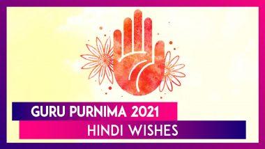 Guru Purnima 2021 Hindi Wishes: WhatsApp Greetings, Quotes, Messages to Send Teachers Thanking Them