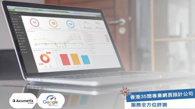 Comprehensive Service Evaluation of 35 Professional Website Design Agencies in Hong Kong